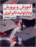 خرید کتاب آموزش و پرورش و بازتولید نابرابری از: www.ashja.com - کتابسرای اشجع