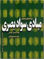 خرید کتاب مبادی سواد بصری از: www.ashja.com - کتابسرای اشجع