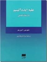 خرید کتاب علیه ایده آلیسم از: www.ashja.com - کتابسرای اشجع