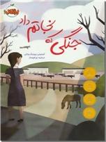 خرید کتاب جنگی که نجاتم داد از: www.ashja.com - کتابسرای اشجع