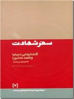 خرید کتاب سفر شهادت از: www.ashja.com - کتابسرای اشجع