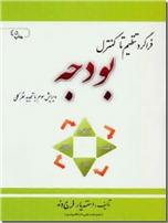 خرید کتاب فراگرد تنظیم تا کنترل بودجه از: www.ashja.com - کتابسرای اشجع
