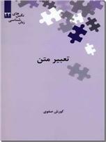 خرید کتاب تعبیر متن از: www.ashja.com - کتابسرای اشجع