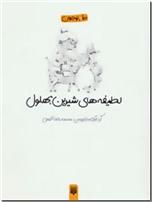 خرید کتاب لطیفه های شیرین بهلول از: www.ashja.com - کتابسرای اشجع