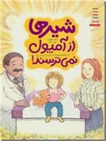 خرید کتاب شیرها از آمپول نمی ترسند از: www.ashja.com - کتابسرای اشجع