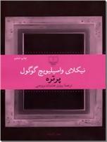خرید کتاب پرتره از: www.ashja.com - کتابسرای اشجع