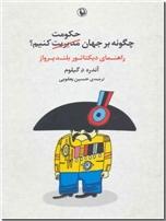 خرید کتاب چگونه بر جهان حکومت کنیم ؟ از: www.ashja.com - کتابسرای اشجع