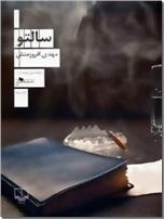 خرید کتاب سالتو از: www.ashja.com - کتابسرای اشجع