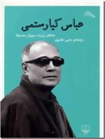 خرید کتاب عباس کیا رستمی از: www.ashja.com - کتابسرای اشجع
