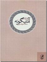 خرید کتاب آنتیگونه از: www.ashja.com - کتابسرای اشجع