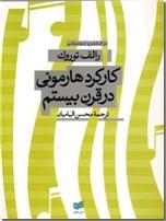 خرید کتاب کارکرد هارمونی در قرن بیستم از: www.ashja.com - کتابسرای اشجع