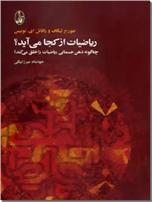 خرید کتاب ریاضیات از کجا می آید؟ از: www.ashja.com - کتابسرای اشجع