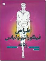 خرید کتاب طراحی فیگوراتیو و لباس زنانه از: www.ashja.com - کتابسرای اشجع