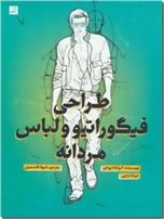 خرید کتاب طراحی فیگوراتیو و لباس مردانه از: www.ashja.com - کتابسرای اشجع