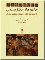 خرید کتاب جامعه های ماقبل صنعتی از: www.ashja.com - کتابسرای اشجع