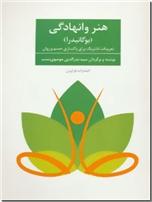 خرید کتاب هنر وانهادگی از: www.ashja.com - کتابسرای اشجع