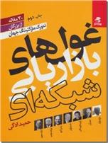 خرید کتاب غول های بازاریابی شبکه ای از: www.ashja.com - کتابسرای اشجع