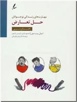خرید کتاب حل تعارض از: www.ashja.com - کتابسرای اشجع