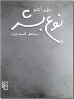 خرید کتاب نوع بشر از: www.ashja.com - کتابسرای اشجع