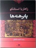خرید کتاب پابرهنه ها از: www.ashja.com - کتابسرای اشجع