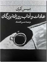 خرید کتاب عادات و آداب روزانه بزرگان از: www.ashja.com - کتابسرای اشجع