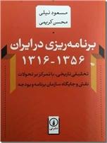 خرید کتاب برنامه ریزی در ایران 1316 تا 1356 از: www.ashja.com - کتابسرای اشجع