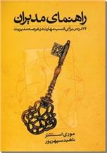 خرید کتاب راهنمای مدیران از: www.ashja.com - کتابسرای اشجع