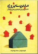 خرید کتاب مدیریت پروژه از: www.ashja.com - کتابسرای اشجع
