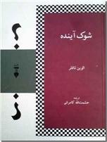 خرید کتاب شوک آینده - تافلر از: www.ashja.com - کتابسرای اشجع