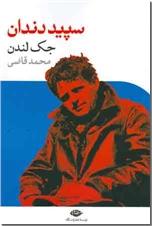 خرید کتاب سپیددندان از: www.ashja.com - کتابسرای اشجع