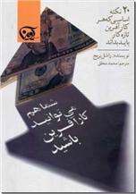 خرید کتاب شما هم می توانید کارآفرین باشید از: www.ashja.com - کتابسرای اشجع