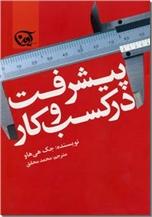 خرید کتاب پیشرفت در کسب و کار از: www.ashja.com - کتابسرای اشجع