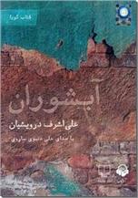 خرید کتاب کتاب سخنگو آبشوران از: www.ashja.com - کتابسرای اشجع