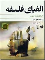 خرید کتاب کتاب سخنگو الفبای فلسفه از: www.ashja.com - کتابسرای اشجع