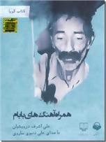 خرید کتاب کتاب سخنگو همراه آهنگ های بابام از: www.ashja.com - کتابسرای اشجع