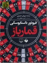 خرید کتاب کتاب سخنگو قمارباز از: www.ashja.com - کتابسرای اشجع