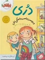 خرید کتاب دری و دوست راست راستکی اش از: www.ashja.com - کتابسرای اشجع