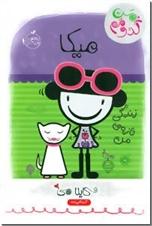 خرید کتاب میکا زندگی تازه من از: www.ashja.com - کتابسرای اشجع