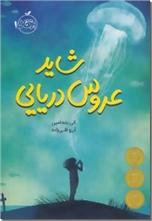 خرید کتاب شاید عروس دریایی از: www.ashja.com - کتابسرای اشجع