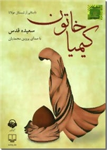 خرید کتاب کتاب سخنگو کیمیا خاتون از: www.ashja.com - کتابسرای اشجع