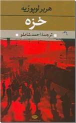 خرید کتاب خزه - ترجمه شاملو از: www.ashja.com - کتابسرای اشجع