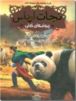 خرید کتاب نجات ارداس 3 - پیوندهای خونی از: www.ashja.com - کتابسرای اشجع