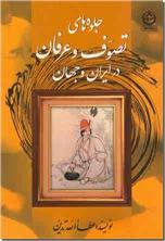 خرید کتاب جلوه های تصوف و عرفان از: www.ashja.com - کتابسرای اشجع