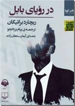 خرید کتاب کتاب سخنگو در رویای بابل از: www.ashja.com - کتابسرای اشجع