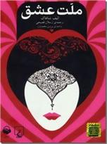 خرید کتاب کتاب سخنگو ملت عشق از: www.ashja.com - کتابسرای اشجع