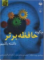 خرید کتاب کتاب سخنگو چگونه حافظه برتر داشته باشیم از: www.ashja.com - کتابسرای اشجع