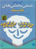 خرید کتاب کتاب سخنگو تسلی بخشی های فلسفه از: www.ashja.com - کتابسرای اشجع