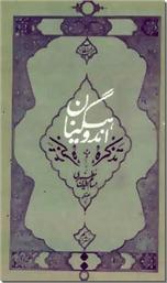 خرید کتاب تذکره اندوهگینان از: www.ashja.com - کتابسرای اشجع
