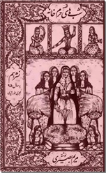 خرید کتاب قصه شب های حرم خانه از: www.ashja.com - کتابسرای اشجع