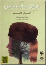 خرید کتاب کتاب سخنگو بارون درخت نشین از: www.ashja.com - کتابسرای اشجع